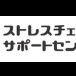 9/30まで!!ストレスチェック実施料金割引キャンペーン実施中!!
